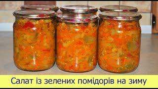 Салат із зелених помідорів на зиму/Салат из зеленых помидор на зиму