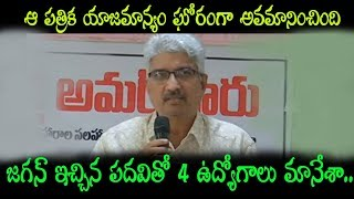 Devulapalli Amar Speech @ his Felicitation Meeting with Journalist Union || iMedia