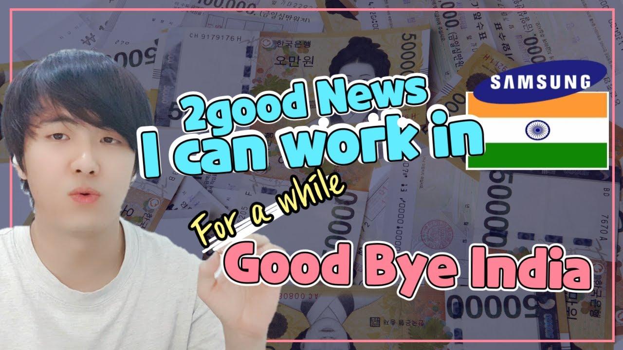 I Can work in India!!!  Korea Gaana work in india!