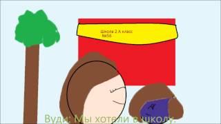 Мой фильм Вуди и Мурка