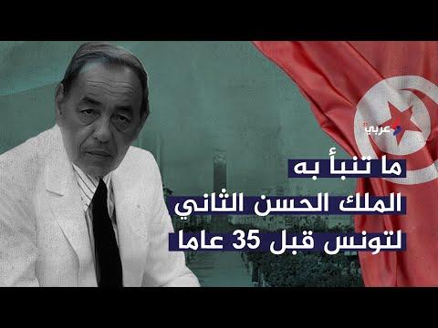 عربي21| ما تنبأ به الملك الحسن الثاني لتونس قبل 35 عاما (فيديو)