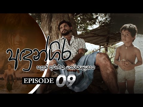Andungira   Episode 09 - (2021-10-16)   ITN