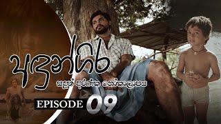 Andungira | Episode 09 - (2021-10-16) | ITN Thumbnail