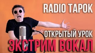 Экстрим вокал - открытый урок (Чё да как ваще | How To Scream)