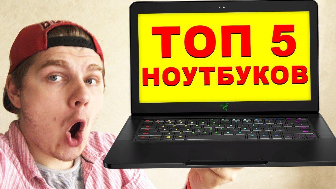 В интернет-магазине ситилинк вы можете купить ноутбуки дешево различных производителей. Большой выбор дешевых ноутбуков с доставкой.