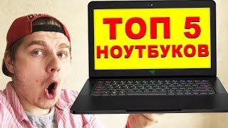видео ноутбук