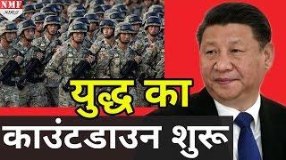 Chines अखबार ने कहा India-China के बीच War का Countdown शुरू