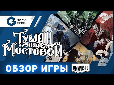 ТУМАН НАД МОСТОВОЙ - ОБЗОР новой игры серии Unmatched от Geek Media