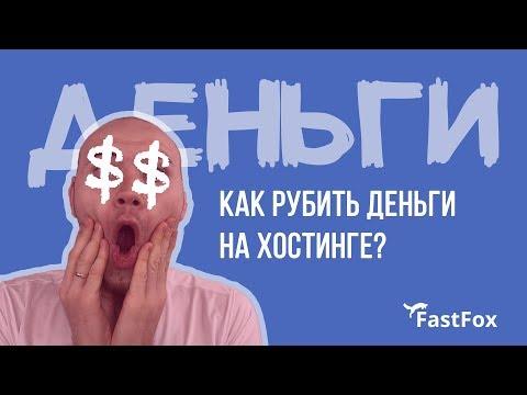 ★ Пассивный доход для фрилансера | Как заработать на хостинге | Заработок в интернете