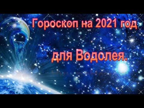 Гороскоп на 2021 год для Водолея.