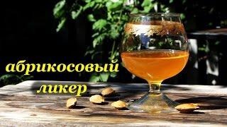 Рецепт абрикосового ликера