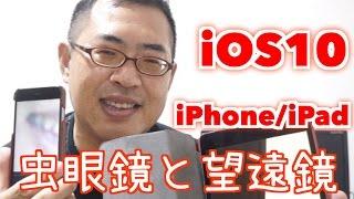 【iOS10】iPhone/iPadで虫眼鏡と望遠鏡!(拡大鏡)