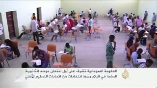 امتحان الثانوية في الصومال بين مرحب ومنتقد