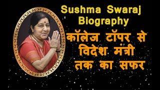Sushma Swaraj Biography | Political Carrier | BJP Leader | Cabinet Minister | वनइंडिया हिंदी