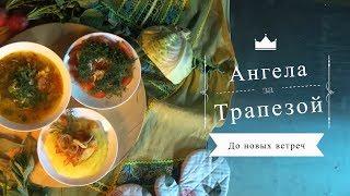 Постные рецепты 1 выпуск   Летний борщ, рыбка на подушке, напиток из ревеня с мятой, салат
