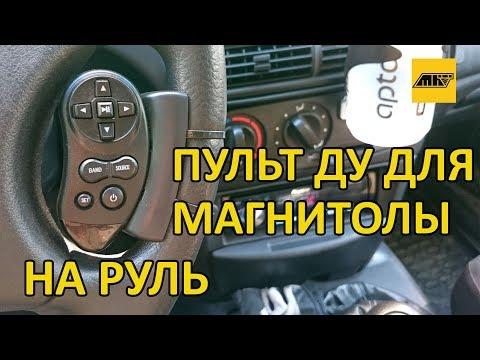 Пульт дистанционного управления на руль с AliExpress.