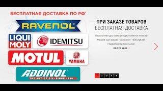 MotorOil24.ru - интернет магазин моторных масел для автомобилей