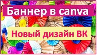 Как сделать #баннер в для ВКонтакте в canva☛ новый дизайн ВК