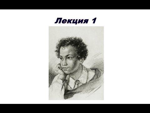 5.1 Юрий Лотман. Пушкин и его окружение, 1 эп. Император Александр I