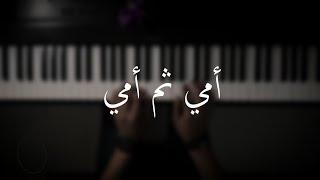 موسيقى بيانو - أمي ثم أمي - عزف علي الدوخي
