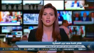 فيديو  خبير: افتتاح قاعدة محمد نجيب تحمل رسائل لأطراف عدة