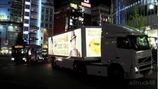 新宿を走行する、タッキー&翼 9月11日発売ニューアルバム 「TEN」の宣...