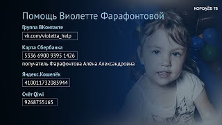 У четырёхлетней Виолетты тяжёлая форма эпилепсии: родители срочно собирают средства на обследование