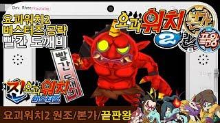 [3DS/요괴워치2]진요괴워치버스터즈 -빨간도깨비-