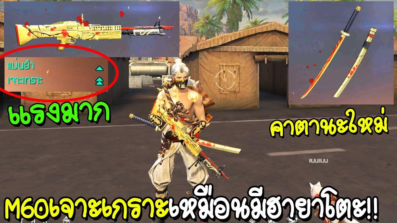 Free Fire สุ่มคาตานะใหม่ และM60เจาะเกราะ2 เหมือนมีฮายาโตะในสกินปืน!!!