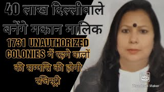PROPERTY RIGHTS OF 40 LAC RESIDENTS OF UNAUTHORIZED COLONIES IN DELHI // MAKAAN MALIK //REGISTRATION