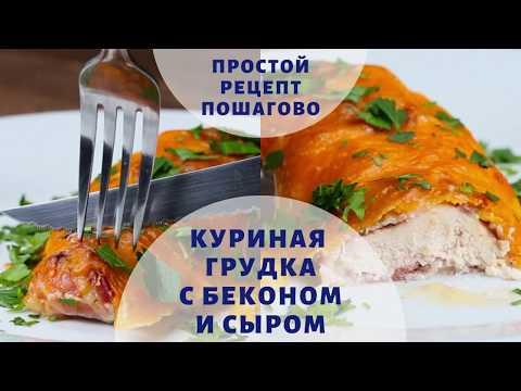Куриная грудка с беконом и сыром, запеченная в духовке.