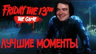 BlackUFA ● Лучшие моменты в  Friday the 13th: The Game. 15/07/2017 (ArtGames, Редин,  Dariya_Willis)