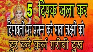 5 दिपक दिपावली पर जला कर करे क़र्ज़ ग़रीबी दुख दुर #money diwali special