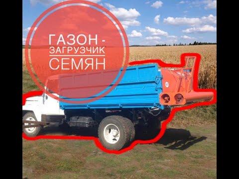Газ 3309(загрузчик семян)