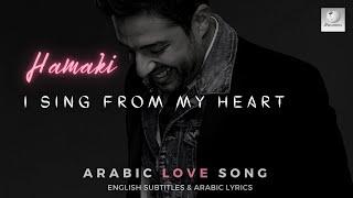 Mohamed Hamaki | Mn Albi Baghany  | English Subtitles