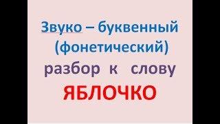 Звуко – буквенный  (фонетический)  разбор  к   слову  ЯБЛОЧКО