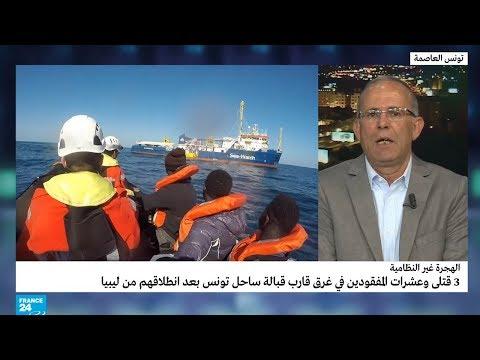 ما مصير المهاجرين غير الشرعيين الذين تم إنقاذهم قبالة سواحل تونس؟