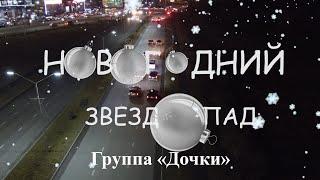 Однажды в Осетии Новогодний Звездопад Группа Дочки