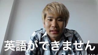 【ワーホリ】英語力!! thumbnail