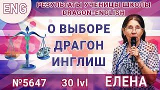 [eng] lvl 30 – 5647 Елена – О выборе Драгон Инглиш