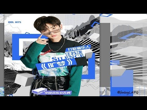 "IDOL HITS : WANG SULONG ( 汪苏泷 )  - ""  旷梦 "" ( Performance Ver. )"