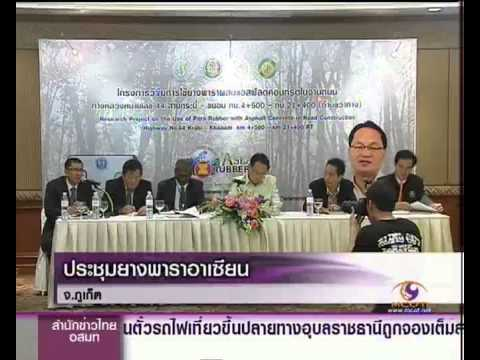 ปิดฉากประชุมยางพาราอาเซียน-ร่วมมือตั้งนิคมฯ ยางไทย-มาเลย์
