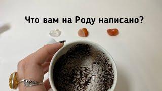 ЧТО ВАМ НА РОДУ НАПИСАНО? Гадание на кофейной гуще