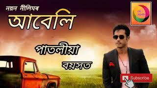 Patoliya Boyokhot By Nayan Nilim|| Assamese Romantic Mp3 Song