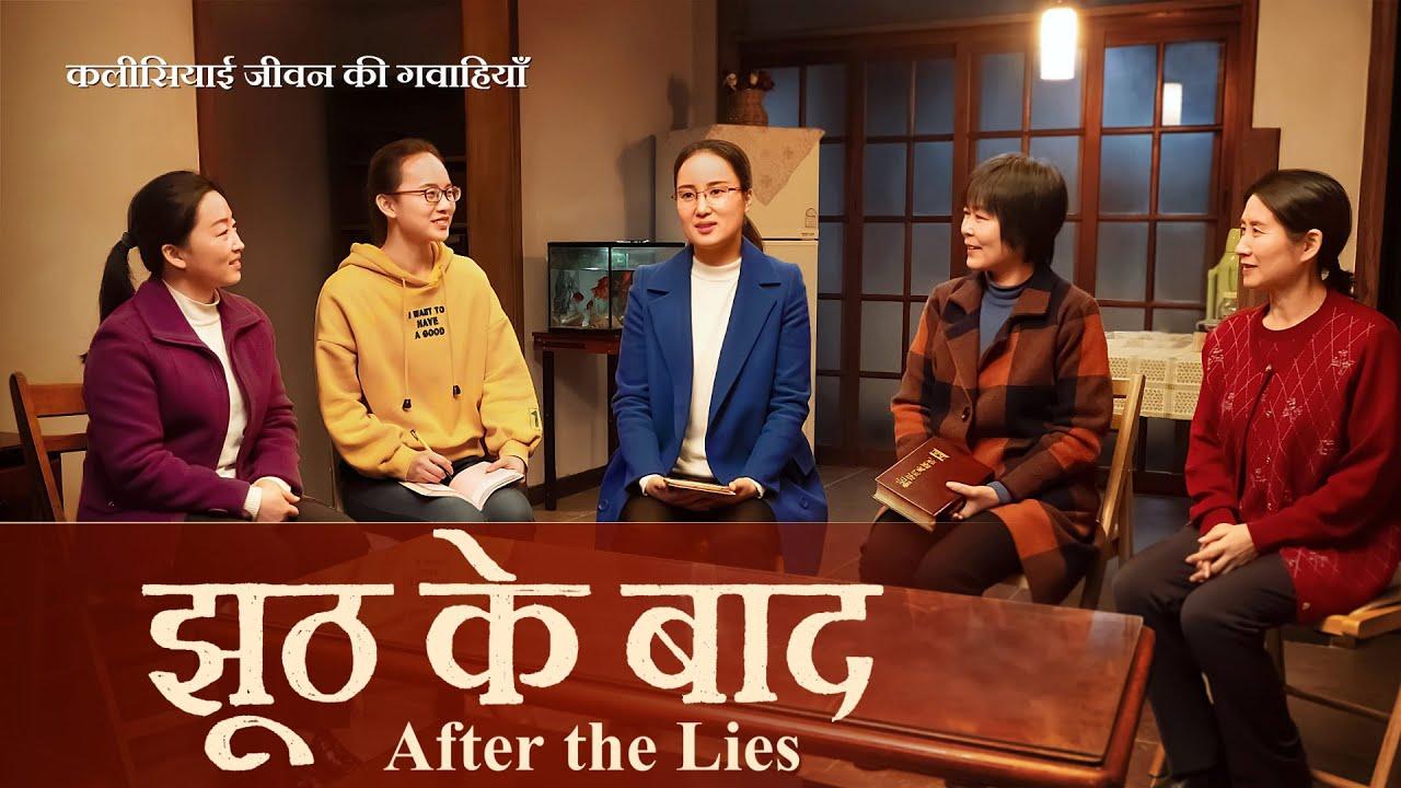 Hindi Christian Testimony Video   झूठ के बाद