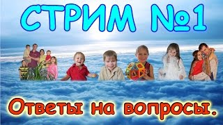 Семья Бровченко. Перезалив. СТРИМ №1. Ответы на вопросы. (12.16г.) Видео не тормозит.