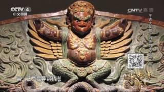 《国宝档案》 20170429 考古大发现——消失的天下第一塔 | CCTV-4