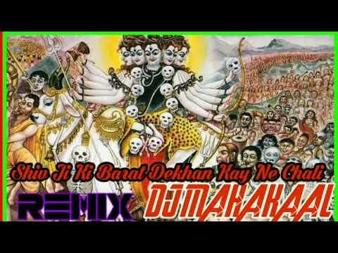 शिव शंकर की बारात - Shiv Shankar Ki Baratdekhan kay ne chali remix DJ Mahakaal CHOURAI CHHINDWARA