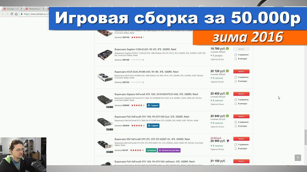 Игровая сборка за 50,000р. - Зима 2016