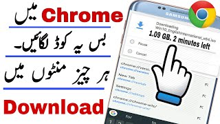 Google Chrome Secret code | How to increase Chrome  downloading speed -Urdu/Hindi YtQurban